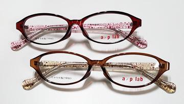 a/p lab